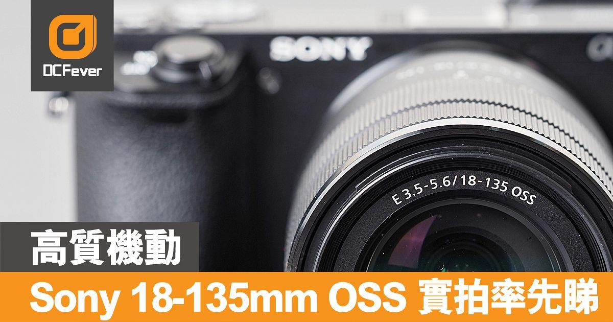 高質機動:Sony 18-135mm OSS 實拍率先睇!