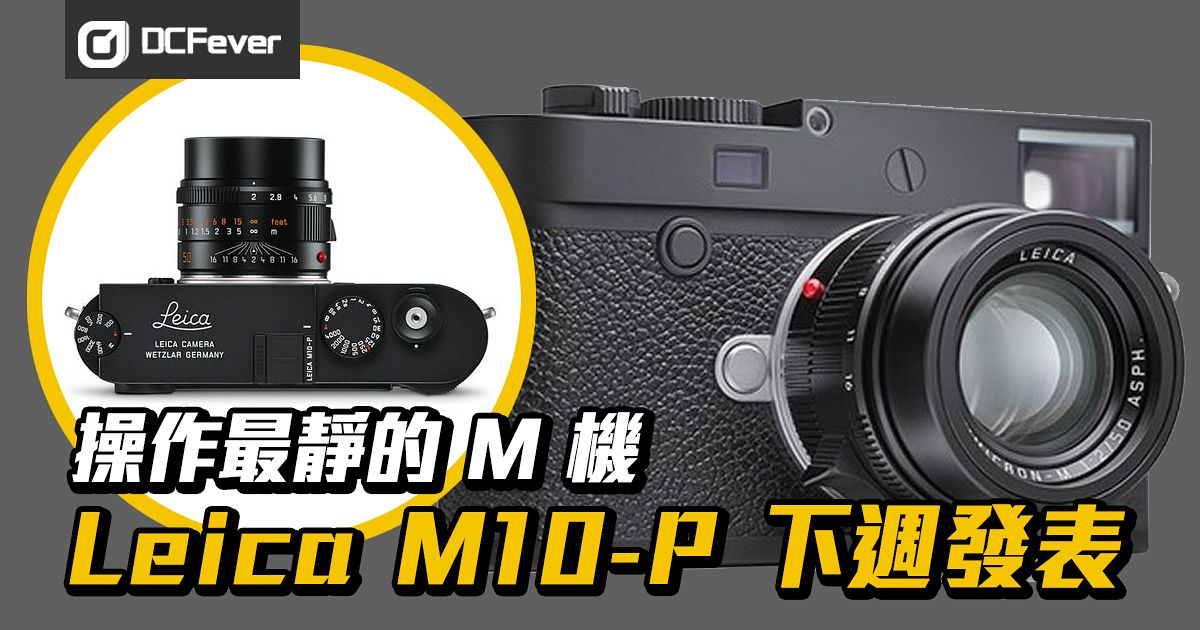【飛起「紅點」】Leica M10-P 諜照流出,官方號稱是操作最靜的 M 機! - DCFever.com