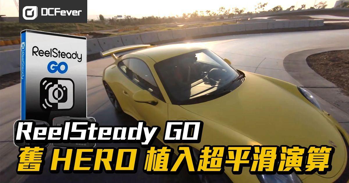 ReelSteady GO:舊HERO 植入超平滑演算- DCFever com