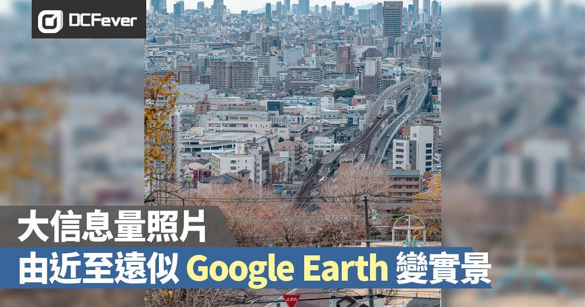 包含大量信息的照片,从近到远看起来都像Google Earth,并成为真实的DCFever.com