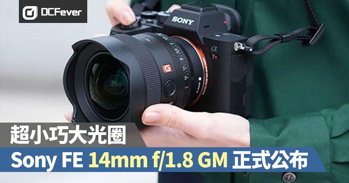 超紧凑大光圈-索尼FE 14mm f / 1.8 GM超广角镜头正式发布